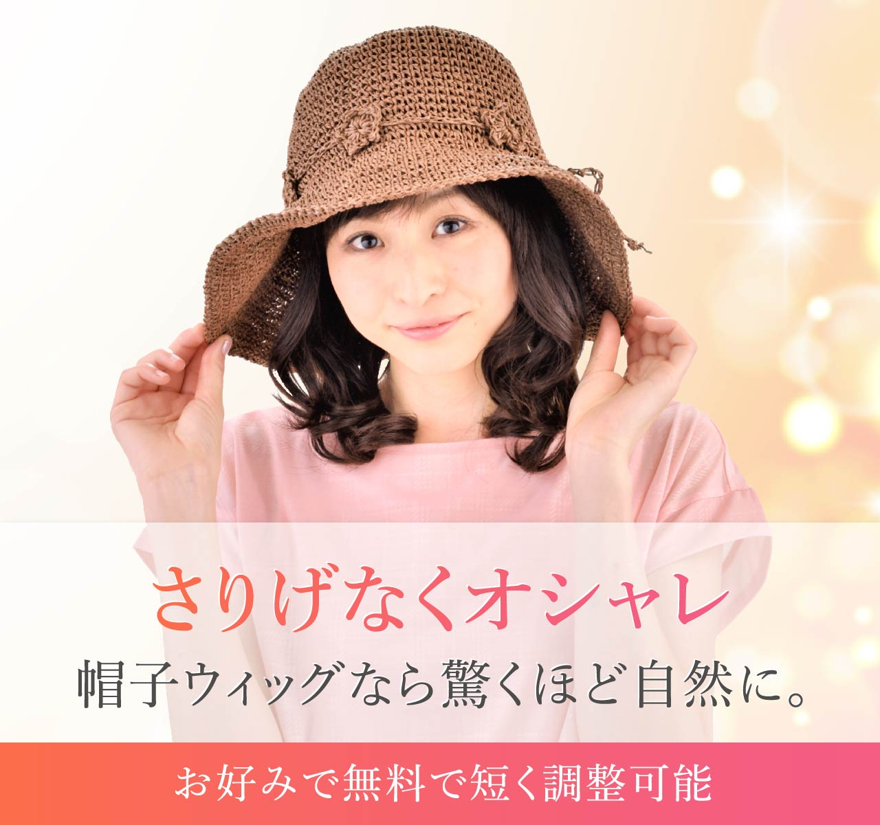 さりげなくオシャレ 帽子ウィッグなら驚くほど自然な印象に。お好みで無料で短く調整可能