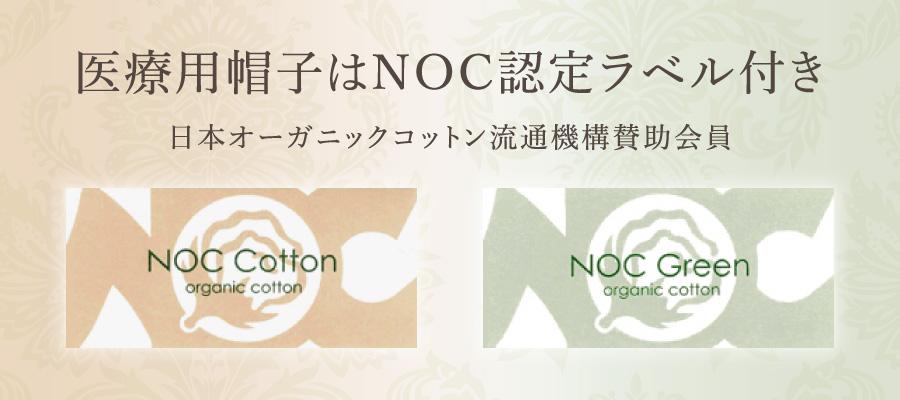 医療用帽子はNOC認定ラベルが付き。日本オーガニックコットン流通機構賛助会員