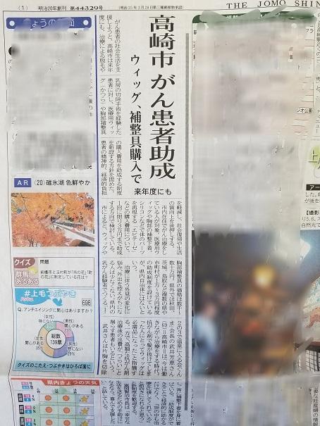 2018.11.16上毛新聞