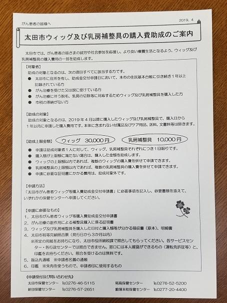 太田市助成金